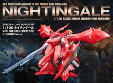 RE/100 Nightingale, 1/100, 8000 JPY