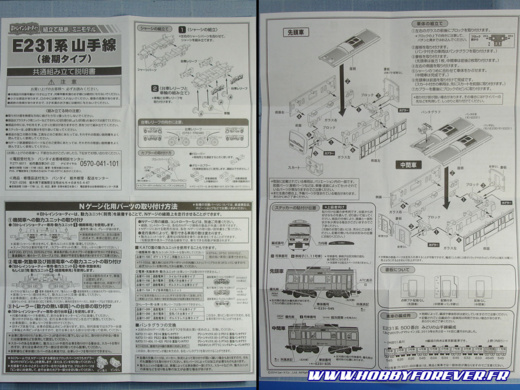 B-Train Shorty - Serie E231 Yamanote Line Rilakkuma