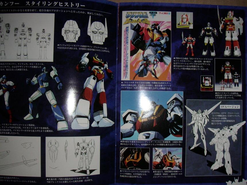 Soul of Chogokin : GX-39 BAIKANFU