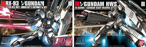 HGUC RX-93 Nu Gundam / FA-93HWS Nu Gundam HWS