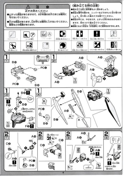 Introduction au Gunpla - ma première maquette Gundam