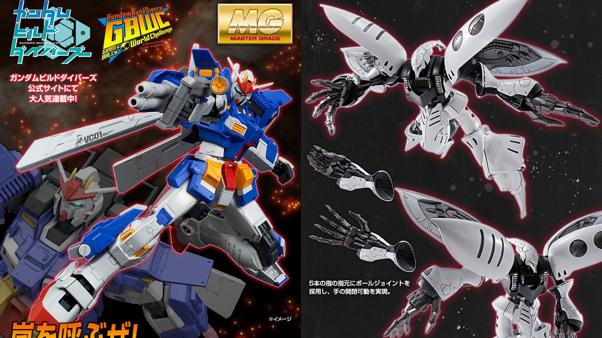 P-Bandai MG Gundam Storm Bringer et MG Qubeley Damned