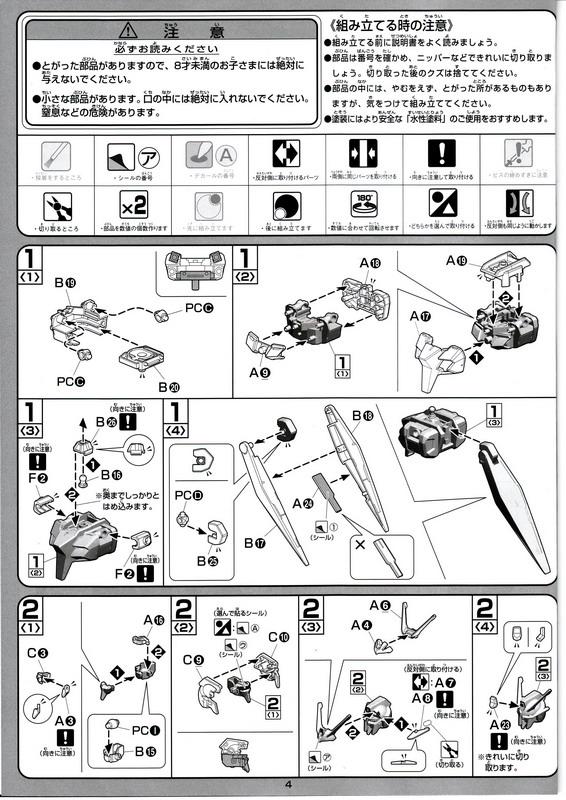 La 1ère page de la notice de l'Arios : inutile de savoir lire le japonais pour comprendre !