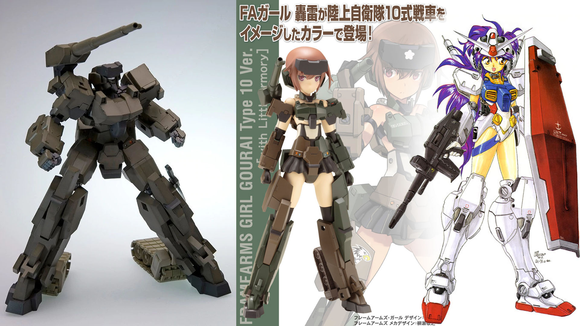 Le Frame Arms Gourei, son adaptation en Frame Arms Girl, et la MS Girl RX-78