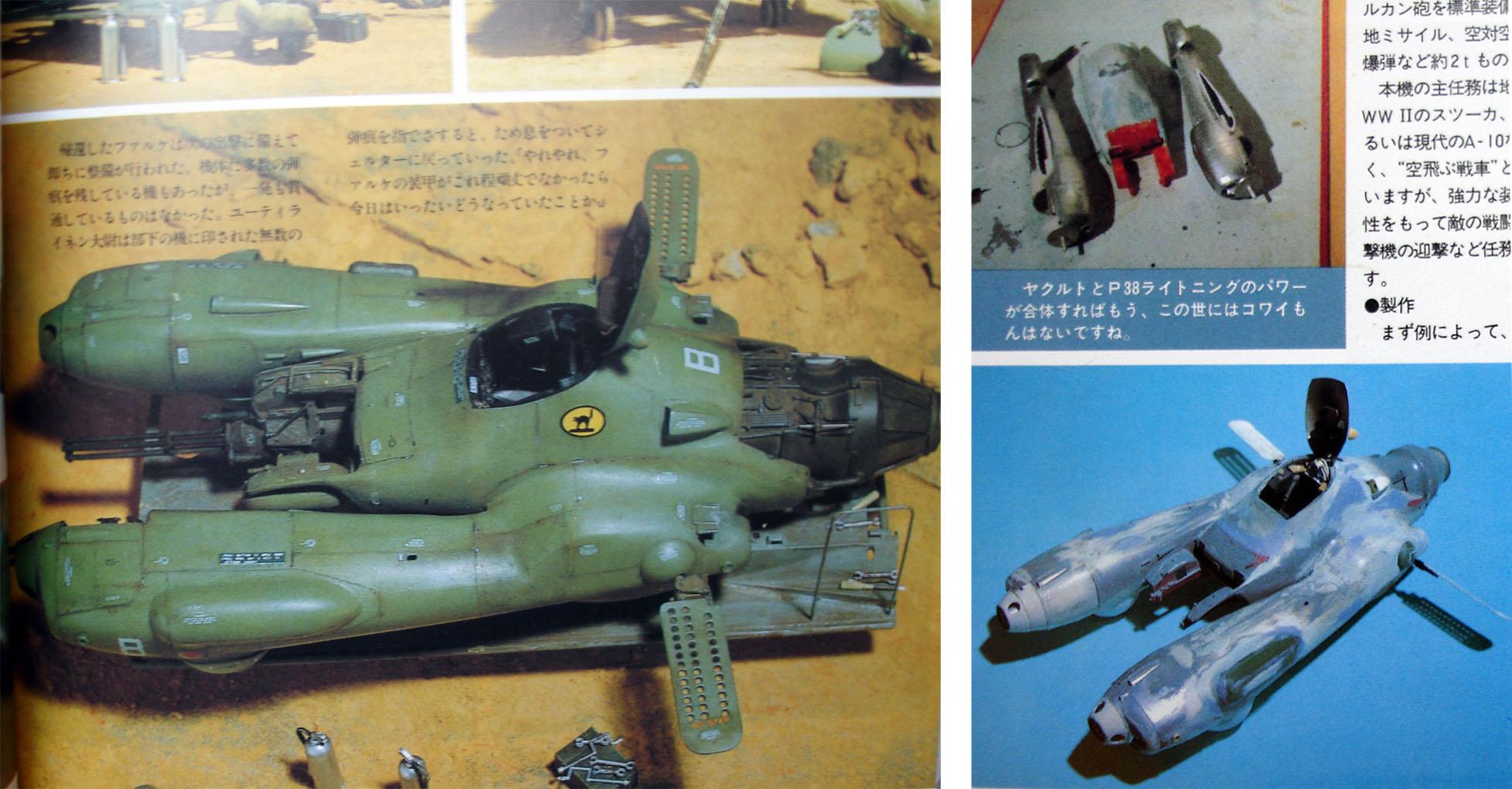 Le Falke de Kow Yokohama, un célèbre kitbash devenu par la suite un kit commercial.